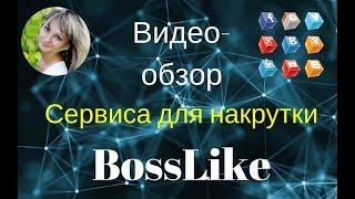 Видео  - обзор сервиса BossLike