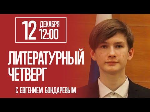 Литературный четверг - с Евгением Бондаревым