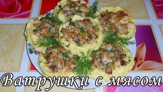 Картофельные ватрушки с мясом. Вкусное горячее блюдо из простых продуктов
