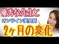 オンライン英会話 レッスン効果 Mainichi Eikaiwaの評判とは