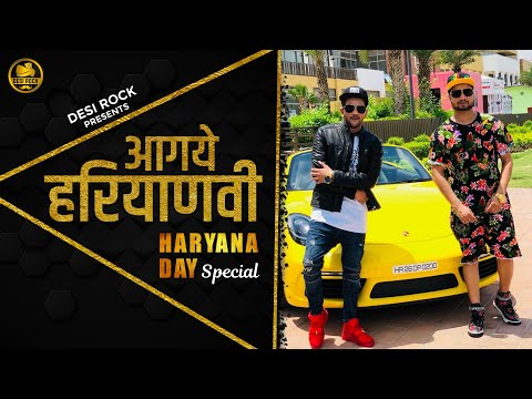 आगे हरियाणवी | Aage Haryanvi | MDKD | Desi Rock | New Haryanvi Song | Latest Haryanvi Songs 2019