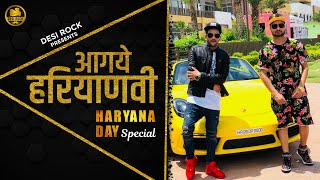 आगे हरियाणवी | Aage Haryanvi | MDKD | Desi Rock | New Haryanvi Song | Latest Haryanvi Songs 2019