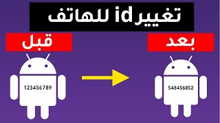 تحميل برنامج Android Id Changer