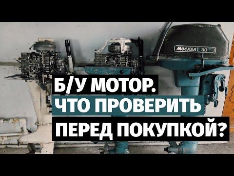 Как проверить Б/У мотор перед покупкой? На примере Tohatsu 9.9 Ремонт лодочных моторов.