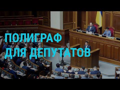 Зеленский проверит на детекторе лжи | ГЛАВНОЕ | 23.10.19