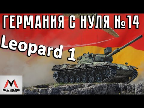 ГЕРМАНИЯ С НУЛЯ № 14 - LEOPARD 1 | СЛОЖНАЯ ЗАДАЧА! | War Thunder