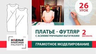 Моделируем платье-футляр с асимметричными вытачками Два варианта Серия уроков моделирования Урок 26