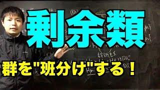 群論06 剰余類 〜群の班分け〜