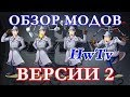 PAYDAY 2 ОБЗОР МОДОВ ВЕРСИИ 2 УСТАНОВКА, НАСТРОЙКА, РЕШЕНИЕ ПРОБЛЕМ