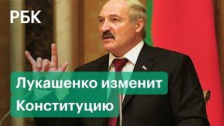 Лукашенко хочет переписать Конституцию