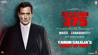 Section 375: Tarun Saluja's Point of View(Dialogue Promo 5)| Akshaye Khanna | Releasing 13 September