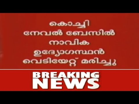 Breaking Now : Navel Officer Shot To Death At Kochi Naval Base