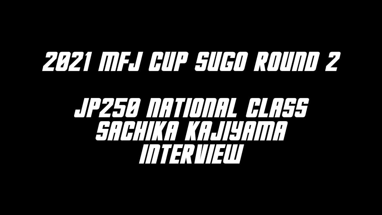 2021 MFJ SUPERBIKE  :  MFJ CUP IN SUGO【JP250 National Class】Interview