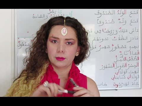 Arabic case system: Nominative case - Lesson 33