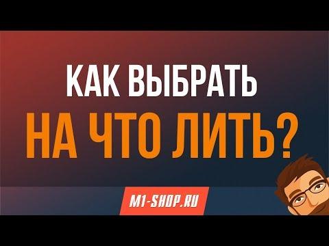 Как выбрать на что лить в M1-shop.ru?