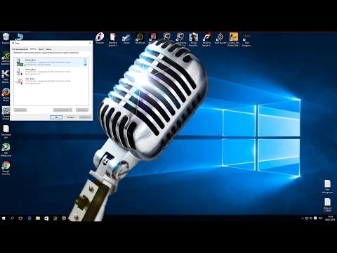 Как проверить микрофон на виндовс 10