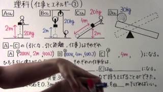 【中3 理科】  中3-31  仕事とエネルギー③ thumbnail