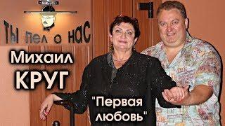 Михаил Круг. Первая любовь - фильм Сергея Елисеева / Полная версия