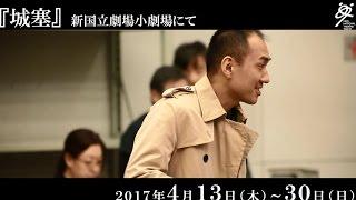 『城塞』(作:安部公房 演出:上村聡史)が、始動します。 演出家、出...
