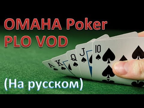 Omaha PLO 25 VOD poker 2017 06 24
