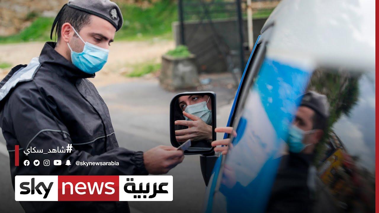 لبنان.. تمديد الإغلاق التام  - نشر قبل 3 ساعة