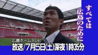 欧州の最新スタジアムを確かめに 森保監督欧州へ すべては広島のために ...