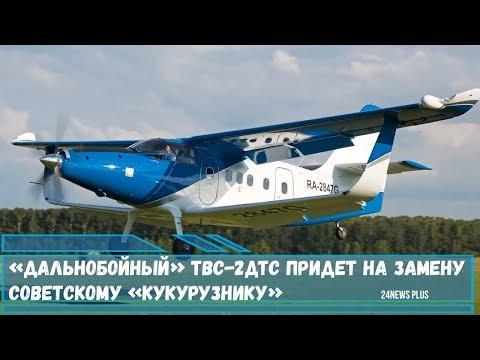 «Дальнобойный» ТВС-2ДТС«Байкал» придет на замену советскому Ан-2 «кукурузнику»