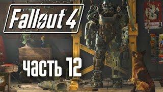 Прохождение Fallout 4  — Часть 12: Бойня в Театре