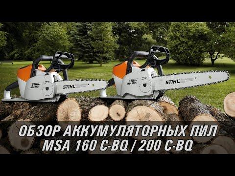 Аккумуляторные пилы STIHL MSA 160 C-BQ, 200 C-BQ