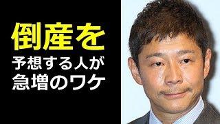 ZOZO 前澤社長 倒産を予想する人が急増のワケ