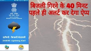 Damini apps shows current lightning in india and around you In Hindi | Damini : lightning Alert