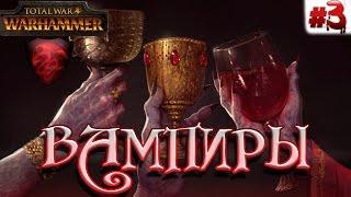 Total War: Warhammer - Прохождение за Вампиров #3 | СЛОЖНА