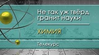 Химия для чайников. Лекция 18. Кислоты плодородия. Фосфор и фосфорная кислота
