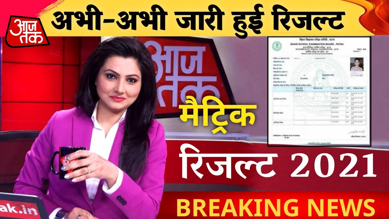 Bihar Board 10th Result 2021-Official Result Date 2021 | Matric Result 2021