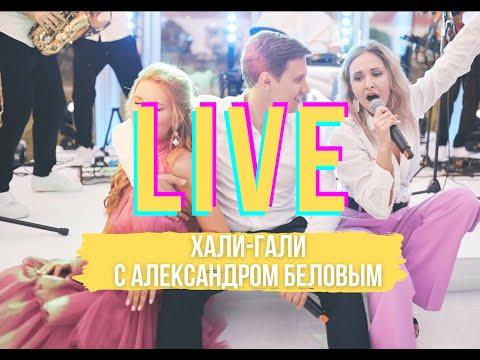 JD Band и ведущий Александр Белов (Live)