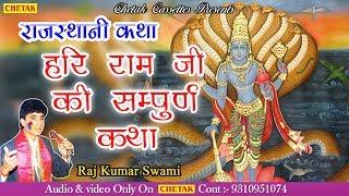 Rajasthani Katha 2018 - हरि राम जी की सम्पूर्ण कथा   !!Rajkumar swami !!  Hari Ram Ji Ki  Katha