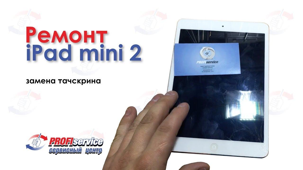замена экрана ipad 2 mini