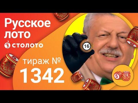 Русское лото 28.06.20 тираж №1342 от Столото