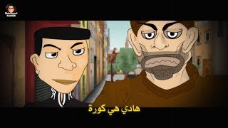 Rap - hadi Hiya Kora ! راب بوزبال - هادي هي كورة