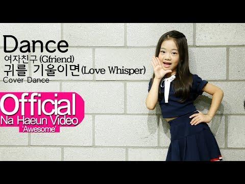 나하은 (Na Haeun) - 여자친구 (GFRIEND) - 귀를 기울이면 (Love Whisper) 댄스커버