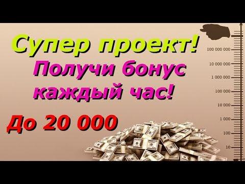 ЗАРАБОТОК В ИНТЕРНЕТЕ БОНУС ДО 20 000 КАЖДЫЙ ЧАС БЕЗ ВЛОЖЕНИЙ!