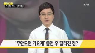 [뉴스인] 개성파 밴드 장미여관 / YTN