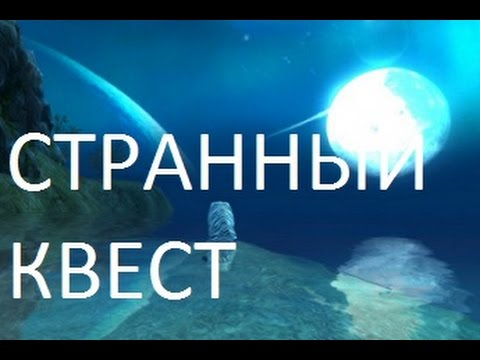 СТРАННЫЙ КВЕСТ НА ТИТУЛ в PW (perfect world)