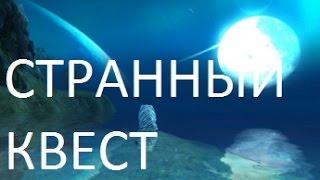 СТРАННЫЙ КВЕСТ НА ТИТУЛ в PW (perfect world)