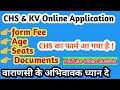 Online Application for KV & CHS Varanasi   Full Information- Fees/Age/Seats/Documents  