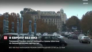 видео В Грузии начал действовать безвизовый режим с Евросоюзом