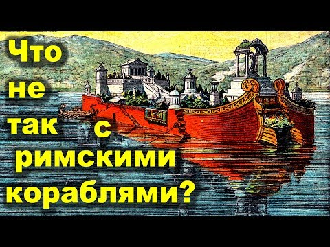 Что не так с древними римскими кораблями?