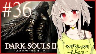 [LIVE] 【DARK SOULSII#36】🔔クリアするまでやるぞ~!ラスボスいくぞ~!🔔【初見プレイ(ネタバレ禁止)】