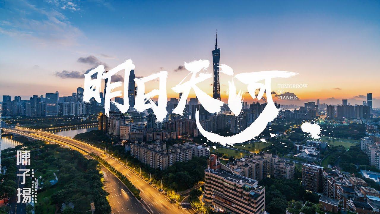 明日天河 6k 广州延时2019 china guangzhou timelapse dronelapse