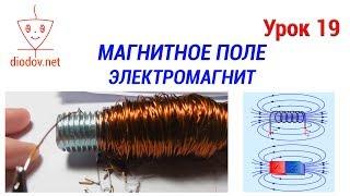 Урок 19. Магнитное поле | Электромагнит